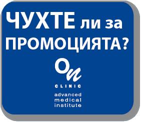 -25% отстъпка  в ОН КЛИНИК